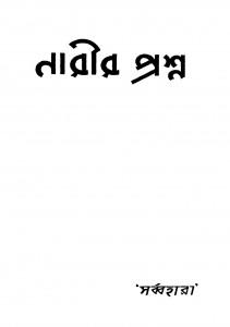 Narir Prashna by Sarbbahara - সর্ব্বহারা
