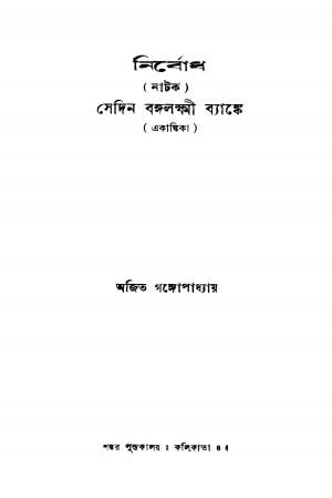 Nirbodh by Ajit Gangopadhyay - অজিত গঙ্গোপাধ্যায়