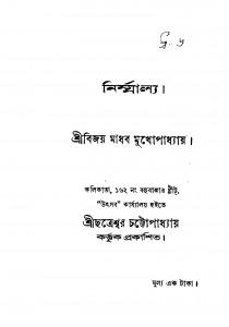 Nirmalya by Bijoy Madhabi Mukhopadhyay - বিজয় মাধব মুখোপাধ্যায়