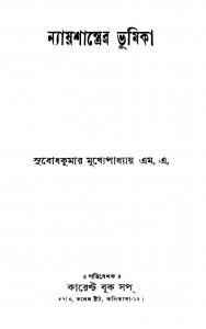 Nyayashastrer Bhumika by Subodh Kumar Mukhopadhyay - সুবোধকুমার মুখোপাধ্যায়