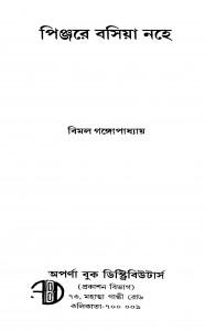 Pinjare Basiya Nahe by Bimal Gangopadhyay - বিমল গঙ্গোপাধ্যায়