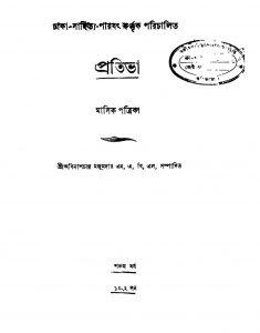 Pratibha [Yr. 5] by Abinash Chandra Majumdar - অবিনাশচন্দ্র মজুমদার