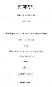 Ramayan (Adi Kanda) by Ashutosh Siroratna - আশুতোষ শিরোরত্নBalmiki - বাল্মীকি
