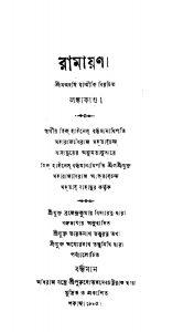 Ramayana (Lanka Kanda) by Balmiki - বাল্মীকিBrajendra Kumar Bidyaratna - ব্রজেন্দ্রকুমার বিদ্যারত্ন