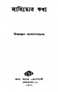 Sahityer Katha [Ed. 1] by Chittaranjan Bandyopadhyay - চিত্তরঞ্জন বন্দ্যোপাধ্যায়