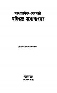 Sanbadik-keshri Harishchandra Mukhopadhayay by Gourangopal Sengupta - গৌরাঙ্গগোপাল সেনগুপ্ত