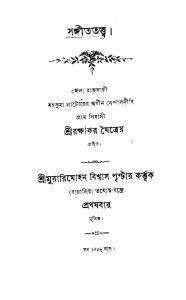 Sangeet Tattwa   by Rakshakar Maitreya - রক্ষাকর মৈত্রেয়
