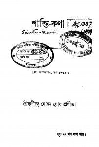 Shanti-kana by Fanindra Mohan Ghosh - ফণীন্দ্র মোহন ঘোষ