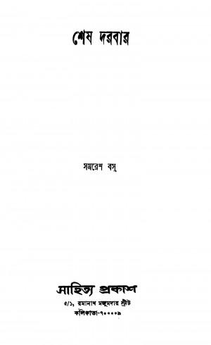 Shesh Darbar [Ed. 1] by Samaresh Basu - সমরেশ বসু
