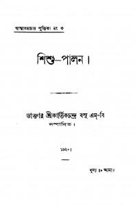 Shishu-Palan  by Kartik Chandra bose - কার্ত্তিকচন্দ্র বসু