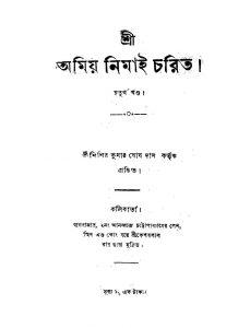 Shri Amiya Nimai-Charita [Vol. 4] by Shishir Kumar Ghosh Das - শিশিরকুমার ঘোষ দাস