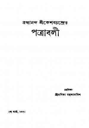 Shri Keshabchandrer Patrabali by Monika Mahalanobis - মণিকা মহলানবিশ