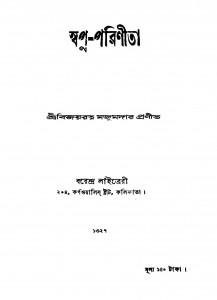 Swapna-parinita by Bijayratna Majumdar - বিজতরত্ন মজুমদার