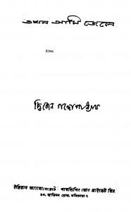 Takhan Ami Jele [Ed. 1] by Dwijen Gangopadhyay - দ্বিজেন গঙ্গোপাধ্যায়