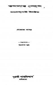 Tamasar Sheshe [Vol. 1] by Aleksai Tolstoy - আলেকসাই টলষ্টয়Ashok Guha - অশোক গুহ
