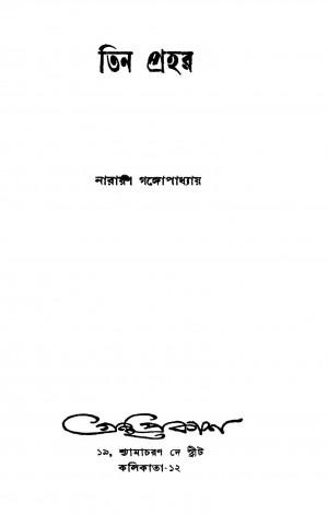 Tin Prohar by Narayan Gangyopadhyay - নারায়ণ গঙ্গোপাধ্যায়