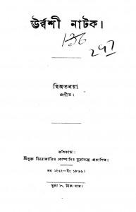Urbashi Natak  by Dwija Tanaya - দ্বিজতনয়া