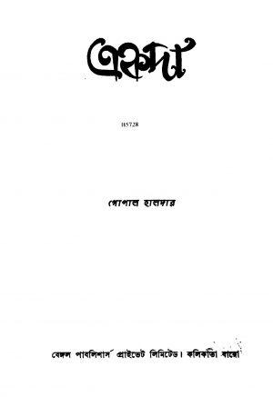Akada [Ed. 6] by Gopal Haldar - গোপাল হালদার