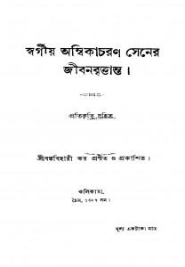 Ambikacharan Sener Jibanbrittanta by Bankubihari Dhar - বঙ্কুবিহারী ধর