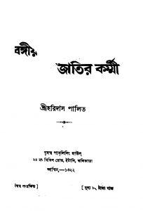 Bangiya Patitajatir Karmi by Haridas Palit - হরিদাস পালিত
