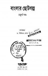Banglar Chhoto Galpa [Vol. 4] by Bijit Ghosh - বিজিত ঘোষ