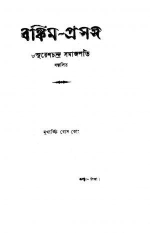 Bankim-Prasanga by Sureshchandra Samajpati - সুরেশচন্দ্র সমাজপতি