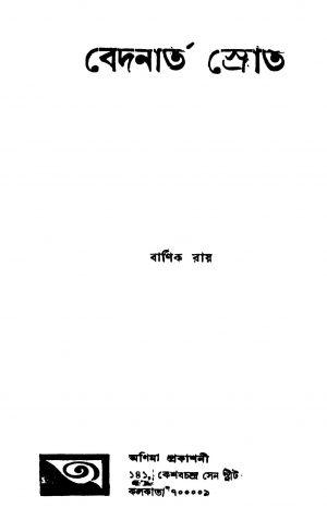 Bedanarta Srot by Barnik Roy - বার্ণিক রায়