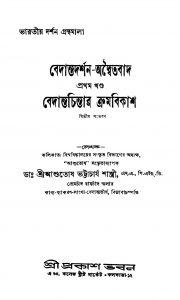 Bedantadarshan-Adwaitabad [Vol. 2] Bedantachintar Kramabikas [Ed. 2] by Ashutosh Bhattacharya - আশুতোষ ভট্টাচার্য