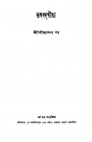 Bhagbadgita [Ed. 1] by Girindrasekhar Bose - গিরীন্দ্রশেখর বসু