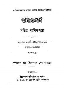 Bharatbarsha [Yr. 36] [Vol. 1] by Jaladhar Sen - জলধর সেন