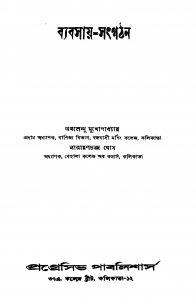Byabsay-sangathan by Amalendu Mukhopadhyay - অমলেন্দু মুখোপাধ্যায়
