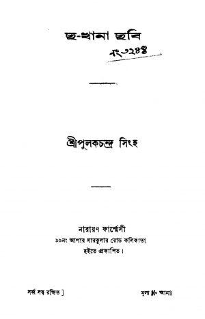Cha-Khana Chabi by Pulak Chandra Singh - পুলকচন্দ্র সিংহ