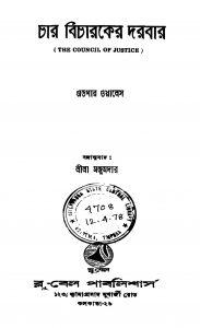 Char Bicharaker Darbar [Ed. 1] by Edgar Wallace - এডগার ওয়ালেসLila Majumdar - লীলা মজুমদার