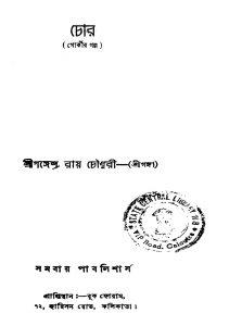 Chor (Gorkir Galpo) by Ganesh Roy Chowdhury - গঙ্গেশ রায় চৌধুরী
