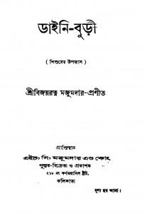 Daini-buri by Bijoyratna Majumdar - বিজয়রত্ন মজুমদার