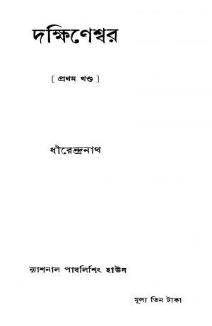 Dakhineswar [Vol. 1] by Dhirendranath - ধীরেন্দ্রনাথ
