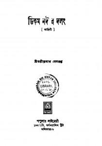 Deekom Nadir Dalang by Jatindranath Sengupta - যতীন্দ্রনাথ সেনগুপ্ত