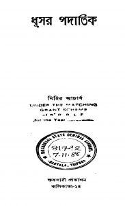 Dhusar Padatik by Mihir Acharjya - মিহির আচার্য