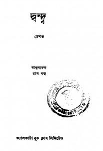 Dwandwa  by Chekhanda - চেখন্ডRam Basu - রাম বসু