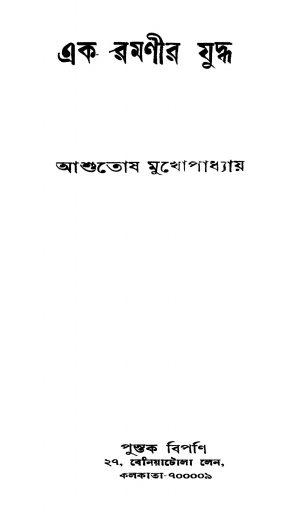 Ek Ramanir Juddha by Ashutosh Mukhopadhyay - আশুতোষ মুখোপাধ্যায়