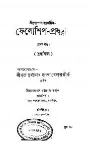 Fellowship Essays [Vol. 1] by Durgacharan Sankhya Bedantatirtha - দুর্গাচরণ সাংখ্যাবেদান্ততীর্থ