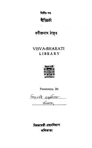 Giticharcha [Vol. 2] by Rabindranath Tagore - রবীন্দ্রনাথ ঠাকুর