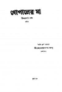 Gopaler Maa by Debendranath Basu - দেবেন্দ্রনাথ বসু