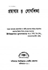 Granthagar O Lokshiksha by Bijayanath Mukhopadhyay - বিজয়ানাথ মুখোপাধ্যায়