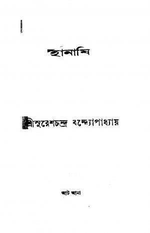 Hanashi by Sureshchandra Bandhopadhyay - সুরেশচন্দ্র বন্দ্যোপাধ্যায়