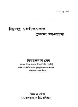 Hindu Gouraber Sesh Adhyay by Surendra Nath Sen - সুরেন্দ্রনাথ সেন