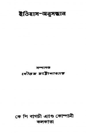 Itihas-anusandhan by Goutam Chattopadhyay - গৌতম চট্টোপাধ্যায়