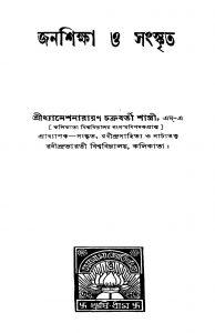 Janashiksha O Sanskrit by Dhyanesh Narayan Chakraborty Shastri - ধ্যানেশ নারায়ণ চক্রবর্তী শাস্ত্রী