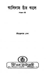 Kalidas Tanr Kale by Sukumar Sen - সুকুমার সেন