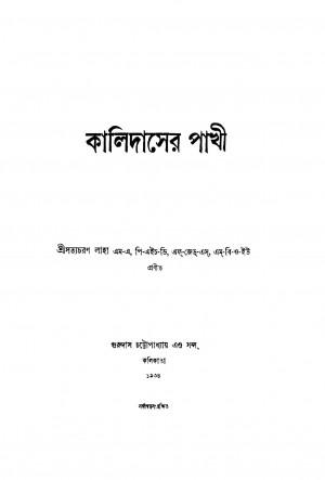 Kalidaser Pakhi by Satyacharan Laha - সত্যচরণ লাহা